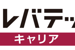 レバテックキャリアの評判・口コミ