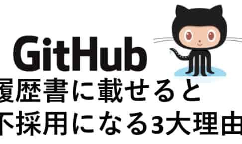 GitHubを履歴書に載せると不採用になる3大理由【エンジニア転職】