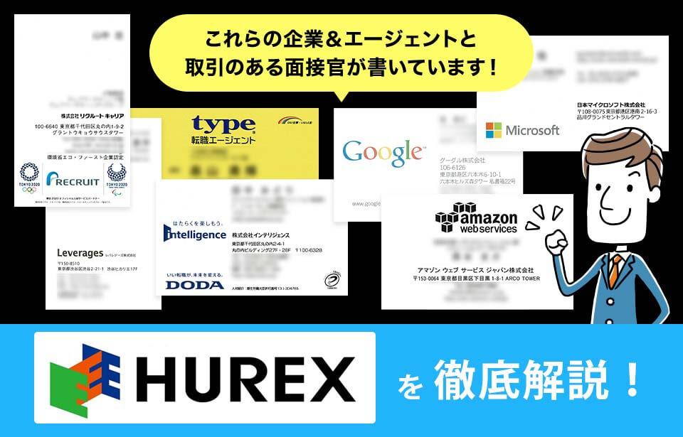 ヒューレックス(HUREX)の評判!東北No.1転職エージェントってホント?