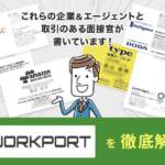 ワークポート(WORKPORT)の評判・口コミは?求人・2chを解説!