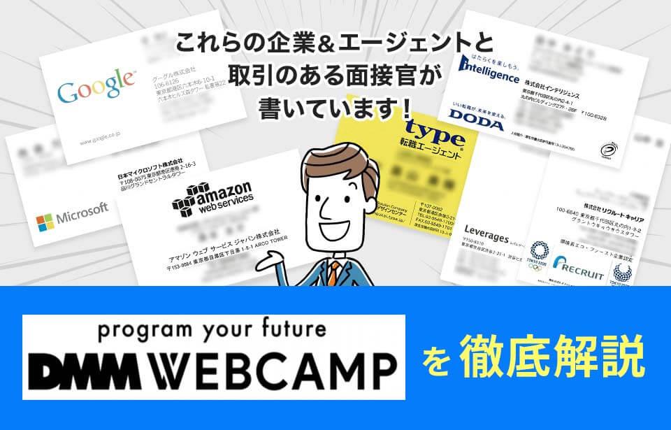 DMM WEBCAMPの評判/特徴/就職先!上場企業SE&面接官が徹底解説