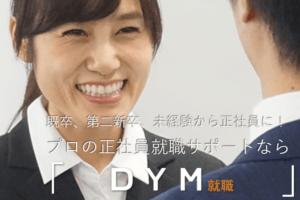 DYM就職(ミーツエージェント)の評判・口コミ