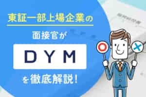 DYM就職の評判・口コミ!2chで酷評?ガチ利用者の評価を公開