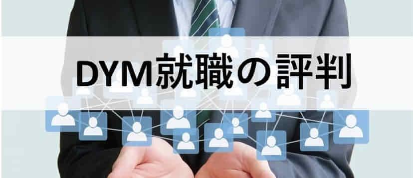 DYM就職の評判・口コミ