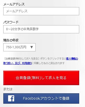 ビズリーチ登録手順