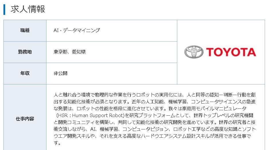 メイテックネクスト(MEITECNEXT)紹介企業・求人