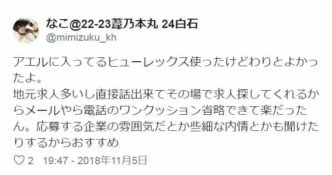 ヒューレックスTwitterの評判・口コミ