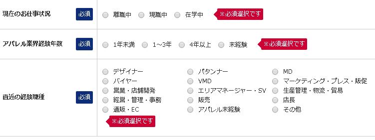 ファッショーネの登録方法