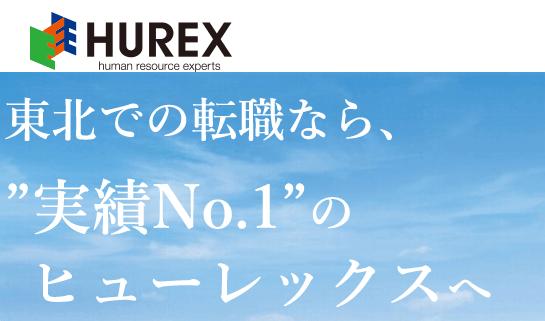 東北No.1転職エージェント「ヒューレックス(HUREX)」width=