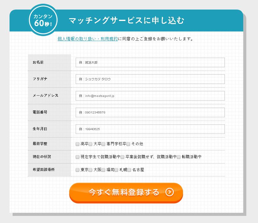 DYM就職の登録手順