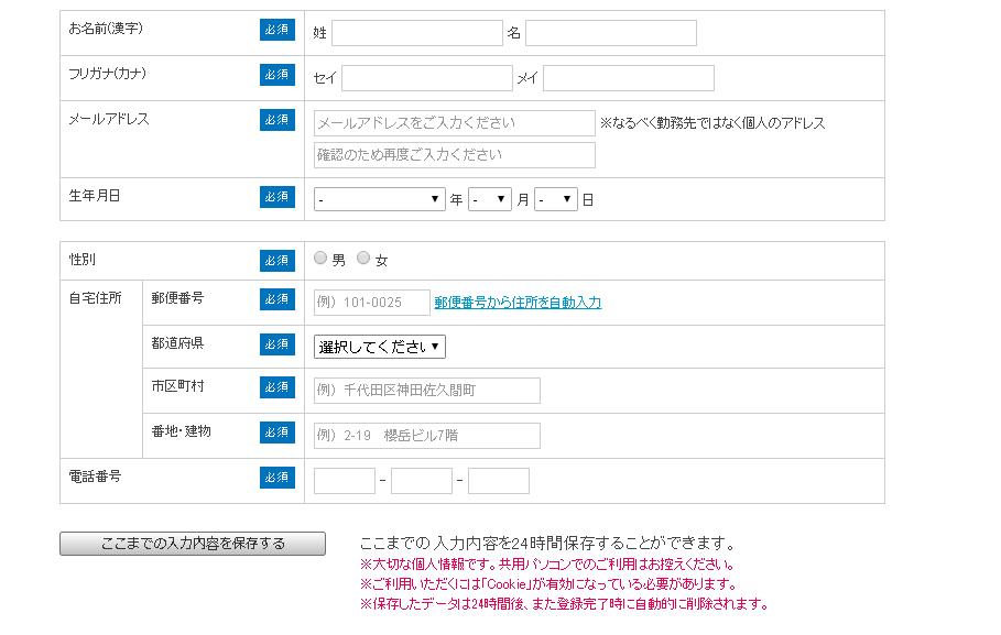 メイテックネクスト(MEITECNEXT)の登録方法