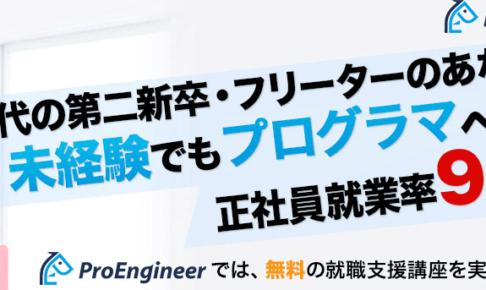 プロエンジニア(ProEngineer)