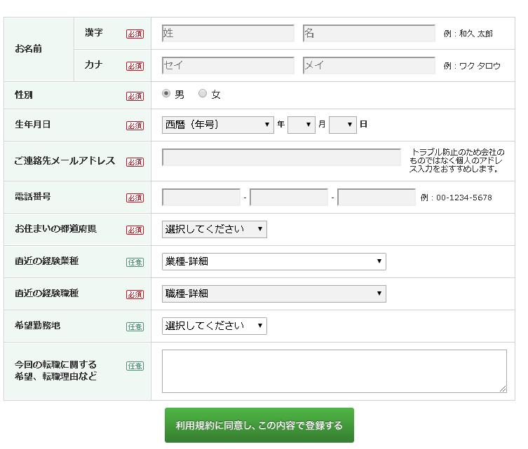 ワークポートの登録方法
