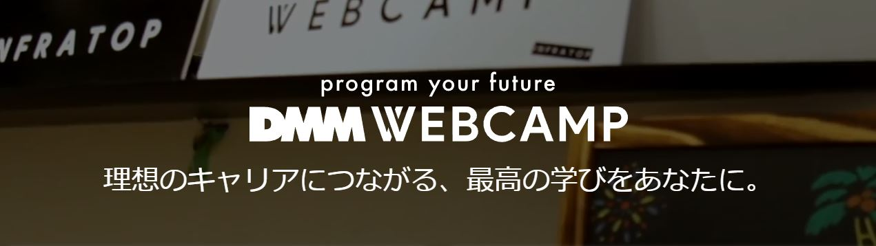 DMM WEBCAMPの特徴