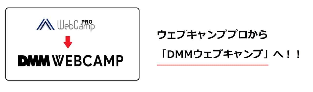 DMMに買収されウェブキャンプが生まれ変わりました