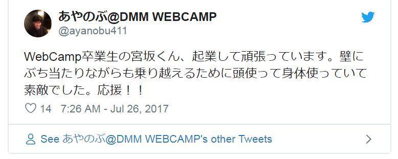 DMMウェブキャンプ/Twitterの評判・口コミ