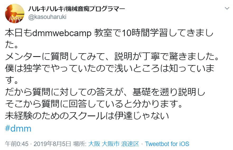 DMM WEBCAMP/Twitterの評判・口コミ