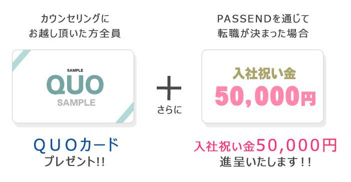 PASSEND(パッセンド)キャンペーン中!