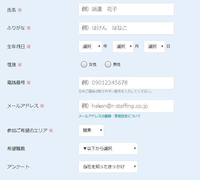 「来社登録」登録手順