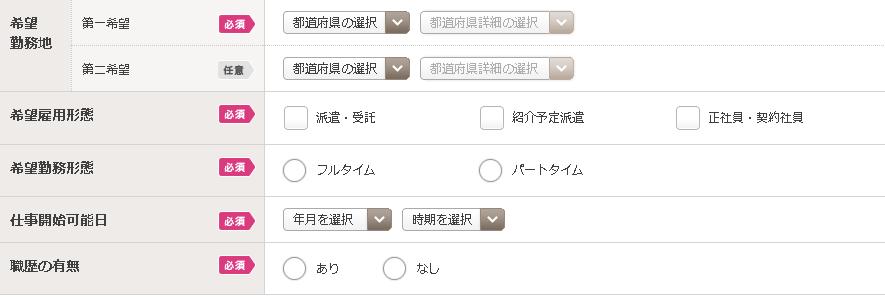 テンプスタッフの登録方法