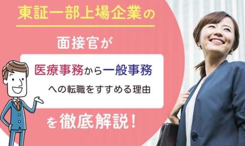 【医療事務 VS 一般事務】転職するならどっち?