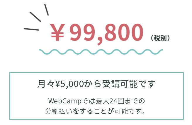 Web Camp Woman(ウェブキャンプウーマン)気になる料金は?