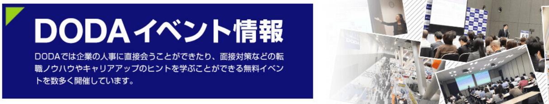 DODAのセミナー・イベント情報