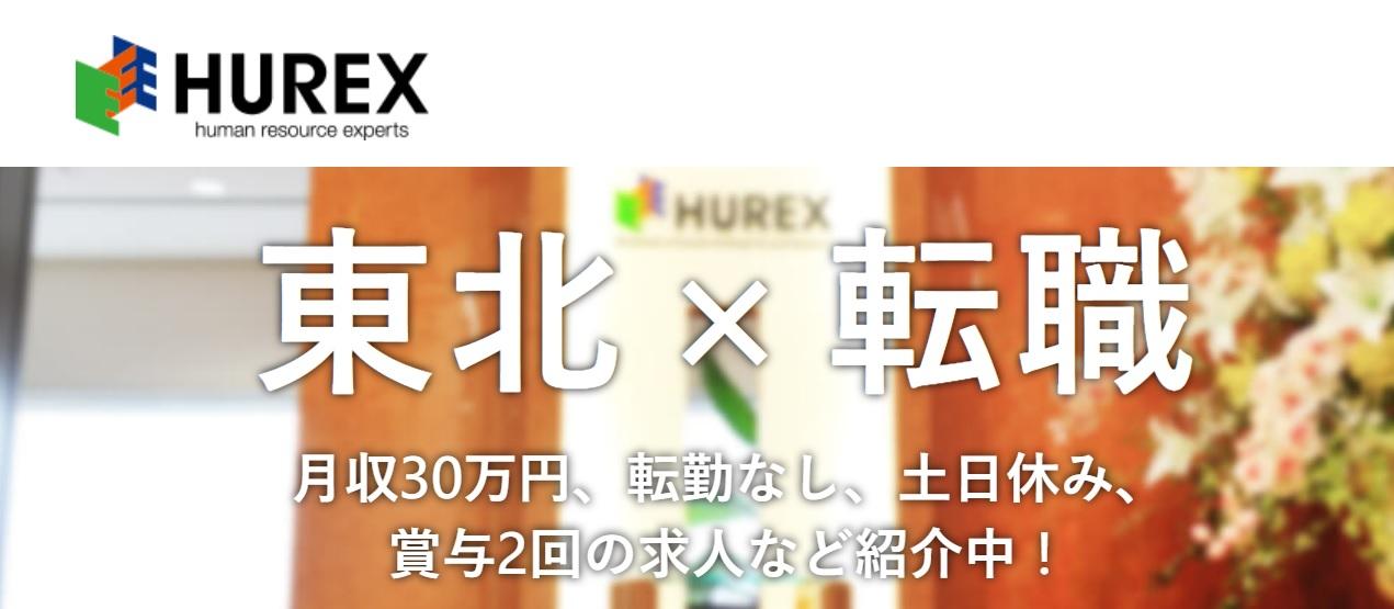 東北No.1!「ヒューレックス(HUREX)」