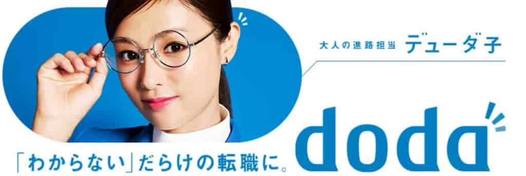 DODA(デューダ)の概要