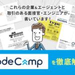 コードキャンプ(CodeCamp)の評判,口コミは?転職・就職先・コースを解説!