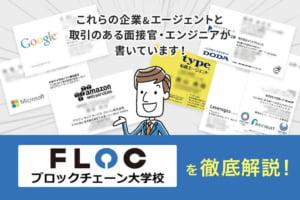 FLOCブロックチェーン大学校の評判・口コミは?課題や学費を調査!