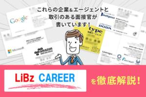 リブズキャリア(LiBzCAREER)の評判・口コミは?紹介求人・職種を解説!