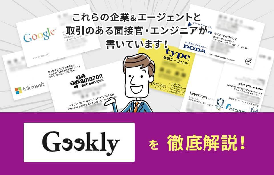 Geekly(ギークリー)の評判・口コミ・求人を解説!業界未経験でも利用可能?