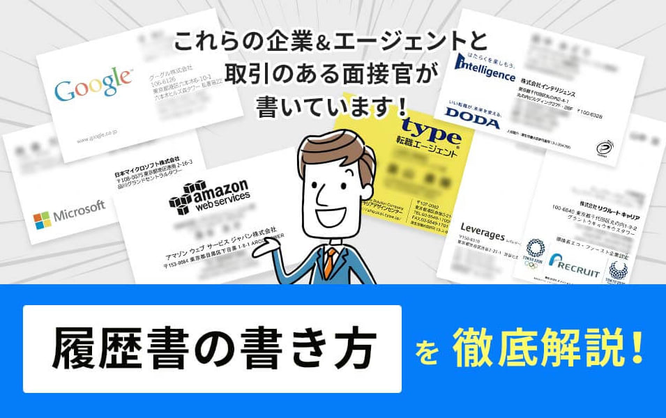 知らなきゃ損!採用される履歴書の書き方【現役採用担当監修】