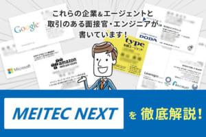 メイテックネクストの評判・口コミは?2chや未経験者も利用できるか解説!