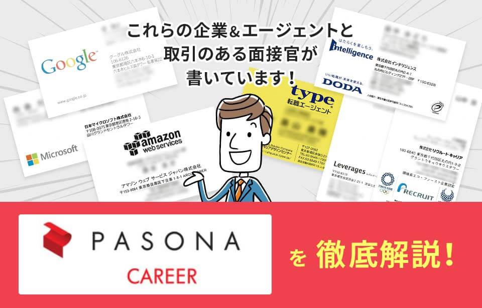 パソナキャリア(PASONACAREER)の評判・口コミは?求人や2chを解説!