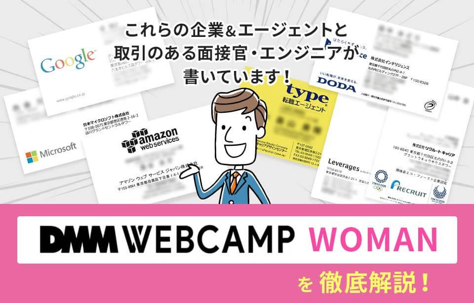 女性のwebデザインスクール「DMMウェブキャンプウーマン」の評判は?