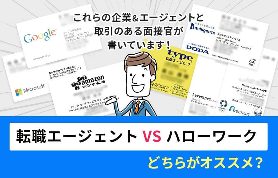 【転職エージェントVSハローワーク】転職成功できるのはどっち?