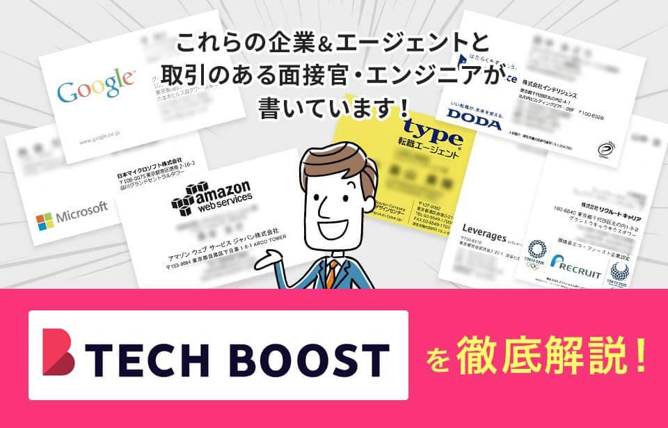 テックブースト(TechBoost)の評判は?求人・就職(転職)先を解説!