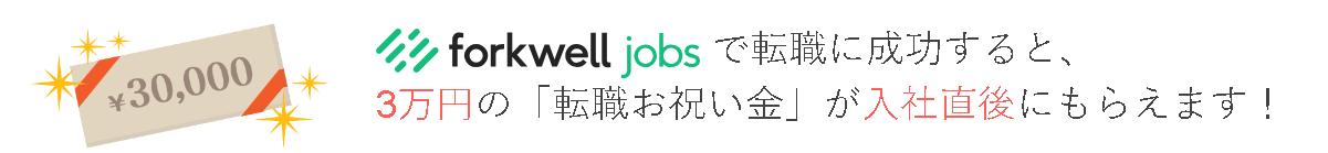 forkwell jobsで転職すると3万円のお祝いがもらえる
