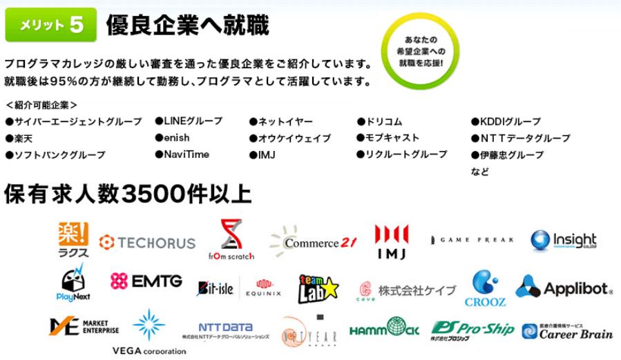 ProEngineer(プロエンジニア)紹介企業