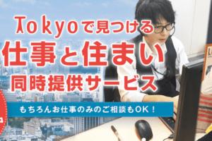 TOKYO DIVE(東京ダイブ)の特徴