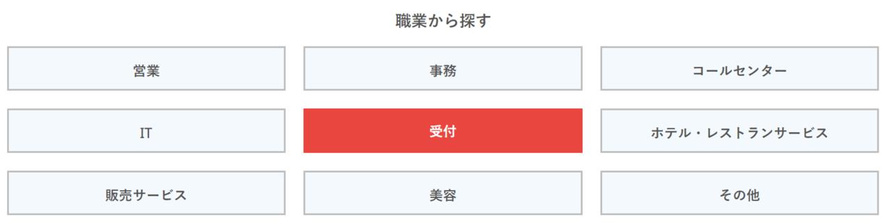 東京ダイブの取り扱い職種