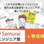 侍エンジニア塾の評判・口コミは?体験談・就職先を解説!