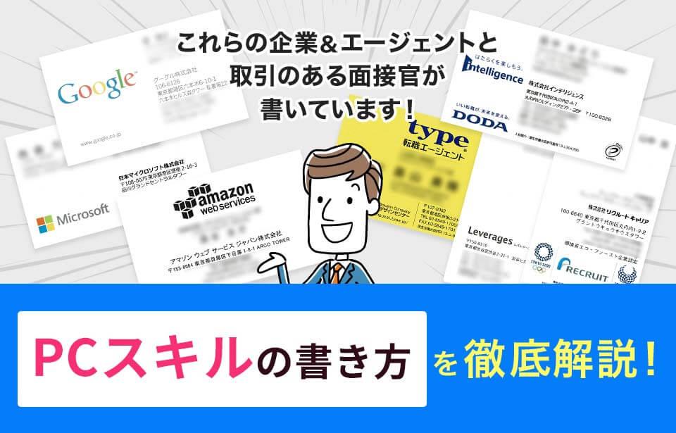 履歴書・職務経歴書のPCスキル(パソコンスキル)の書き方!ない場合は初級?(事務・営業向け)