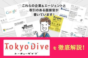 Tokyo Dive(東京ダイブ)の評判・口コミは?求人・家賃補助を徹底解説!