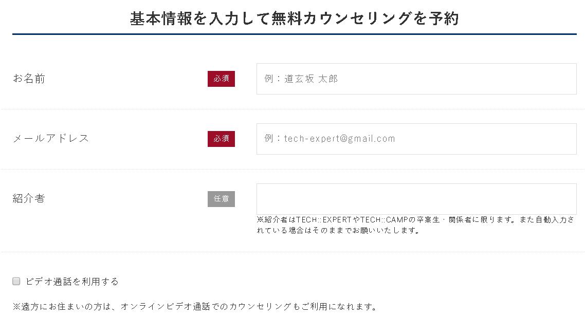 TECH EXPERT(テックエキスパート)登録方法