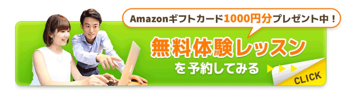 Amazonギフトカード1,000円分キャンペーン