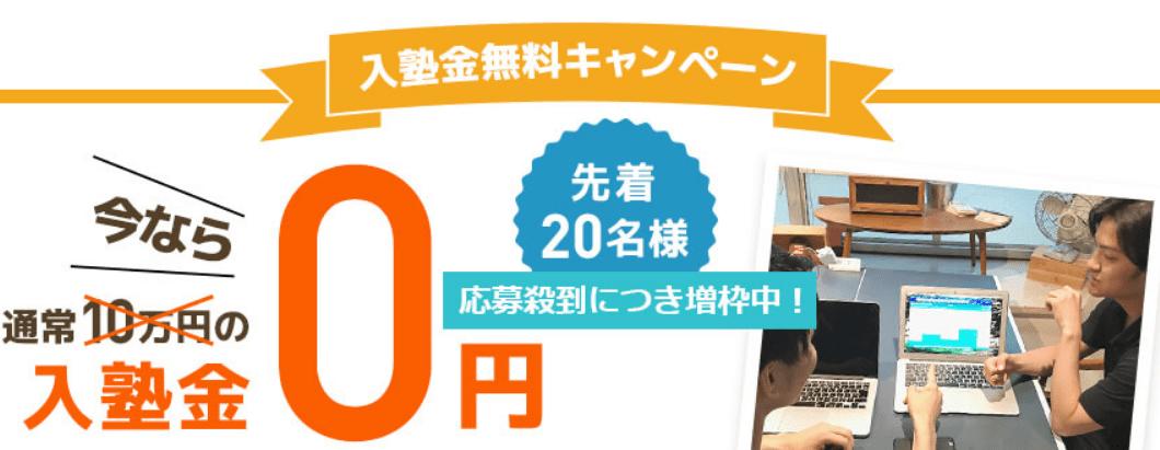 入塾料無料キャンペーン