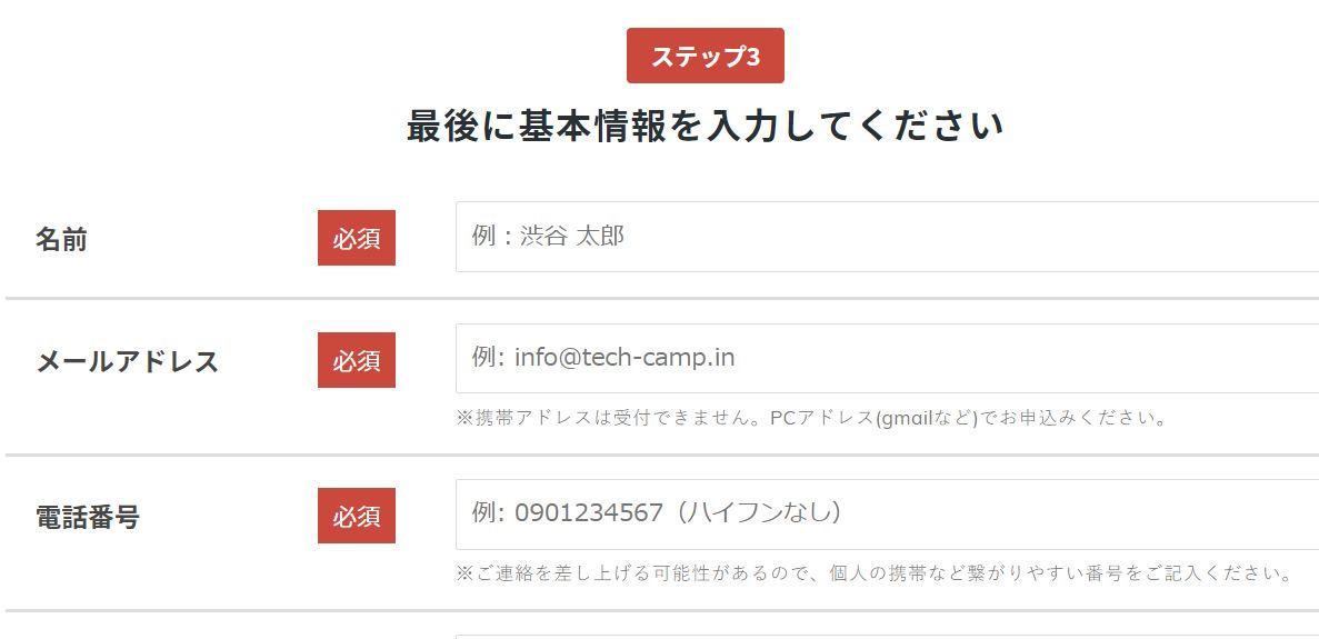 TECH::CAMPの説明会・体験会の申し込み方法